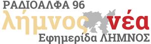 LimnosNea.gr - ΡάδιοΆλφα