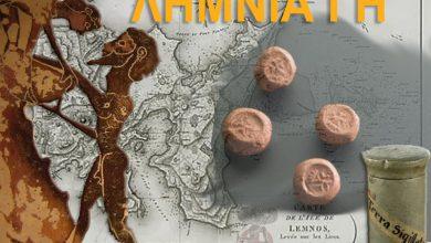 Photo of ΛΗΜΝΙΑ ΓΗ: Το πρώτο φάρμακο  στην Ιστορια !