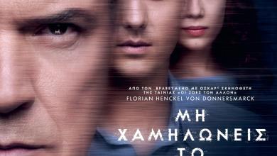 "Photo of Σινεμά Μαρούλα-Ταινία ""Μη χαμηλώνεις το βλέμμα"""