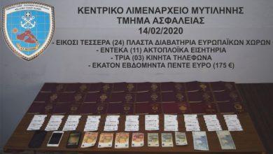 Photo of Χοντρά λεφτά για πλαστά Διαβατήρια !