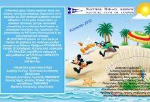 Photo of ΝΟΛ : Μαθήματακολύμβησης, καγιάκ, ιστιοσανίδας, κωπηλασίας, ασφάλεια στη θάλασσα,