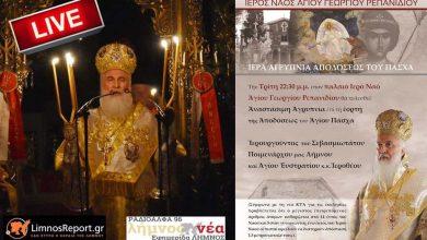 "Photo of Το τελευταίο ""Χριστός Ανέστη""  απόψε 26/5, ζωντανά από τον Αγ. Γεώργιο Ρεπανιδίου"