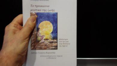 Photo of Στην Πολιόχνη 5000 χρόνια πριν !