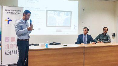 Photo of ΕΟΔΥ: Παρουσίαση διαχείρισης συμβάντων του Δικτύου των ΚΟΜΥ