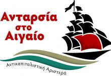 "Photo of ""Η Ανταρσία στο Αιγαίο"" για τις χρηματοδοτήσεις των ΜΜΕ"