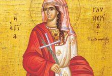 Photo of Της Αγίας Γλυκερίας σήμερα