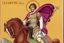 Photo of Σήμερα εορτάζεται η μνήμη του Αγίου Ισιδώρου.