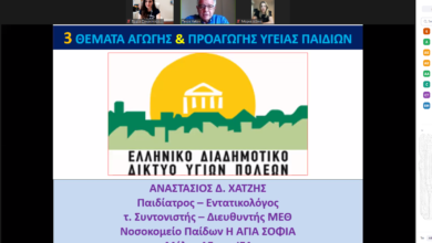 Photo of Δήμος Λημνου – Πρόγραμμα  Αγωγής Υγείας για Παιδιά