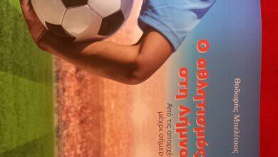 Photo of Ο Αθλητισμός στη Λημνο του Θ. Μπελίτσου – βιβλιοπαρουσιάση – Έχουμε να μάθουμε πολλά !