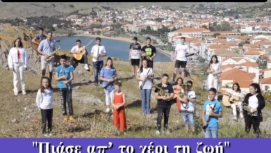 Photo of Η Ορχήστρα Νέων σε Πορτιανού  και Μύρινα