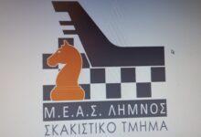 Photo of Λημνος : Έναρξη εγγραφών στο Σκακιστικό Τμήμα του ΜΕΑΣ