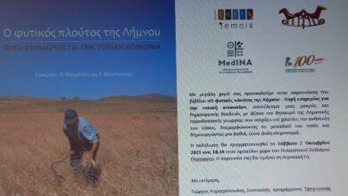 Photo of Λημνος: Ο Φυτικός κόσμος της Λημνου σε ένα βιβλίο! Που και πότε η παρουσίαση του !