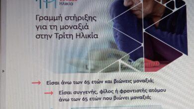Photo of ΠρόγραμμαΦιλίασεκάθεΗλικία! Ζητουνται Εθελοντές για ομάδες δράσης
